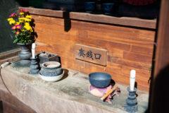 お賽銭のみで入れる強酸性の湯「鶴寿泉」