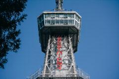 東京タワーより先輩ですよ 昭和気分を満喫できる「別府タワー」