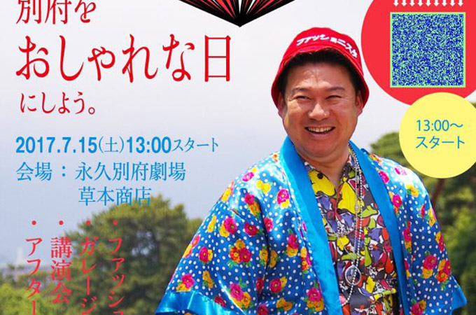 beppu-fashion-day