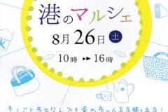 8.26(土) ~別府レトロ~ 港のマルシェ