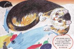 """8.5(土)~8.11(金) ミリキタニの猫<特別編> ー猫の絵が呼んだ""""小さな奇跡""""たちー"""