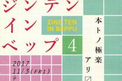 11.3(金)~11.5(日) ジンテン イン ベップ 本トノ極楽アリ〼。