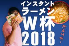 ラーメンワールドカップ2018開催!! 阿鼻叫喚の現場をリポート【eyanプレゼンツ】