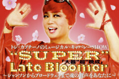 """SUPER""Late Bloomer ~トシ・カプチーノ自伝ソロ・ミュージカル『大器""超""晩成』~"
