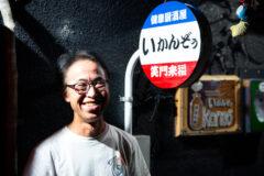 独特すぎるつまみ&網走ビール「健康居酒屋 いかんぞう」で乾杯!