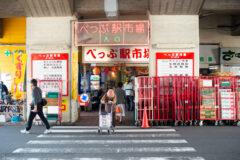 別府エキスが凝縮されたガチ昭和スポット「べっぷ駅市場」全20店紹介!!